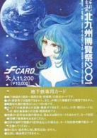 Carte Prépayée Japon * MANGA  * GLOBE  (16.706)  COMIC * ANIME Japan PREPAID CARD * CINEMA * FILM - BD