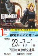 Carte Prépayée Japon * MANGA  * FULLMETAL ALCHEMIST  (16.707)  COMIC * ANIME Japan PREPAID CARD * CINEMA * FILM - BD
