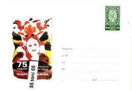 2012  Nadka Karadjova Folk Singer Postal Stationery BULGARIA / BULGARIE - Musique
