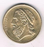 50 DRACHME 1986 GRIEKENLAND /8756/ - Grèce
