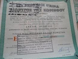 Action Grèce Grecque  1907 Greace - Actions & Titres