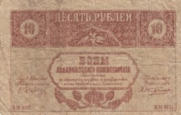 Russia #S604, Transcaucasia 10 Ruble 1918 Banknote Currency - Rusland