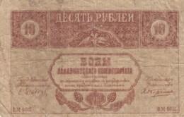 Russia #S604, Transcaucasia 10 Ruble 1918 Banknote Currency - Russia