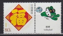 2008 CHINE CHINA  ** MNH Volley-ball Volleyball  Voleibol [BZ14] - Volley-Ball