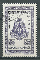 Cambodge YT N°35 Armoiries Oblitéré ° - Cambodge