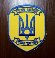 Patch UKRAINE ATO WAR For DONBASS Jewish Company - Ecussons Tissu
