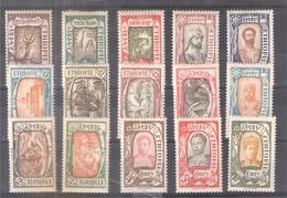 Ethiopie - Yv.117/131 - Série Complète - XX/X-MNH/MH (à Voir) - Ethiopie
