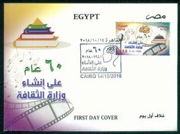 EGYPT / 2018 / MINISTRY OF CULTURE / CINEMA TAPE / RADIO MICROPHONE / MUSIC / BOOKS / BRAIN / PYRAMID / FDC - Égypte