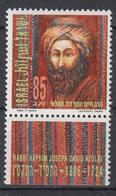 ISRAËL - Philex - 1992 - Nr 1221 - MNH** - Israel