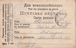 RUSSIE 1917 CARTE DE PRISONNIER DE GUERRE DE KOMAROVSKY - 1917-1923 République & République Soviétique