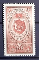 RUSSIE - N° 1640 - Neuf SANS Charnière ** / MNH - Unused Stamps