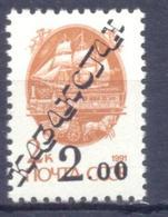 "1993. Kazakhstan, OP ""2.00""on Soviet Stamp, 1v, Mint/** - Kazakhstan"