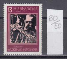 50K80 / 2592 Bulgaria 1976 Michel Nr. 2539 - BULGARIAN ART  Alex Jendov Caricaturist DIMITAR BLAGOEV The Leader 1931 - Künste