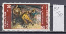 50K81 / 2582 Bulgaria 1976 Michel Nr. 2517 - BULGARIAN ART  GUN Partisans At Night By Ilya Petrov - Künste