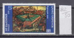 50K82 / 2583 Bulgaria 1976 Michel Nr. 2518 - BULGARIAN ART  PLOVDIV BULLET KHAN , MOSQUE  By Tsanko Lavenov - Künste