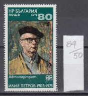 50K84 / 2587 Bulgaria 1976 Michel Nr. 2522 - BULGARIAN ART Paintings By Iliya Petrov From The National Gallery - Künste