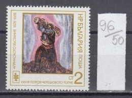50K96 / 2614 Bulgaria 1976 Michel Nr. 2552 - Par Tisan Carr Ying Cherrywood Cannon By Ilya Petrov , Uprising TURKEY - Künste