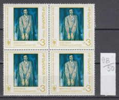 50K98 / 2615 Bulgaria 1976 Michel Nr. 2553 - Necklace Of Immortality By Detchko Uzunov , Uprising TURKEY - Künste