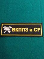 Vigili Del Fuoco Patch Russia - Firemen