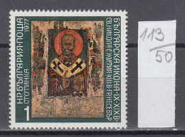 50K113 / 2650 Bulgaria 1977 Michel Nr. 2577 - St. Nikolaus (13, Jh.), Nesebur , Bulgarian Icons Bulgarische Lkonen - Religión