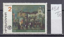 50K151 / 2759 Bulgaria 1978 Michel Nr. 2694 - Paintings Of Sofia - Najden Petkov: Die Markthallen - Künste