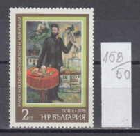 50K158 / 2783 Bulgaria 1978 Michel Nr. 2721 -ART Bulgaria Painting Zlatju Bojadjiev (1903-1976): Schutze Auch Meine Hand - Künste