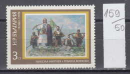 50K159 / 2784 Bulgaria 1978 Michel Nr. 2722 - ART Bulgaria Painting  Nikola Mircev (* 1921): Heerfuhrerin Rumena - Künste