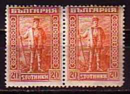 BULGARIA \ BULGARIE - 1921 / 1922 - A La Memoire Du Journaliste Anglaie J.Bauchier - 20st** Pair - 1909-45 Kingdom