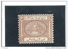 Egypt Scott # 15 - 5Pi Brown No Watermark  MNH Fogery - Égypte