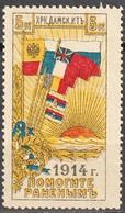 :-: 1914 -  La Guerre - Les Dames De Kharkov Aident Les Blessés- - 1857-1916 Empire