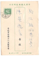 TAIWAN:POSTAL CARD Used - 1945-... Republik China
