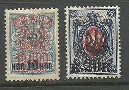 RUSSLAND 1920 Wrangel Gallipoli Camp Post On Ukraine OPT Stamps * - Wrangel Army