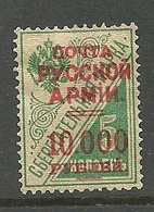 RUSSLAND 1920 Wrangel Gallipoli Camp Post * - Armée Wrangel