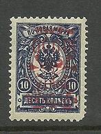 RUSSLAND RUSSIA 1920 Civil War Wrangel Army Camp Post Gallipoli INVERTED OPT ERROR Variety * - Wrangel Army