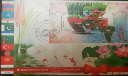 L) 2018 IRAN, THE GLOBAL CELEBRATION OF NOWRUZ, NEW YEAR, FLAG, COUNTRIES, FLOWERS, FISH, NATURE, MNH - Iran