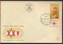 °°° ISRAEL - 1958 FDC °°° - Israel
