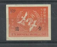 CHINA  YVERT  817    MNH  ** - 1949 - ... Repubblica Popolare