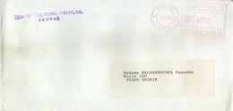Macedonia Letter 1996 - Cachet CENTRE CULTUREL FRANCAIS - Skopje - Macédoine