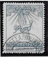 Grèce N°251 -  Oblitéré - TB - Greece