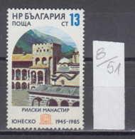 51K8 / 3436 Bulgaria 1985 Michel Nr. 3395 - 40th Anniv Of UNESCO , Rila-Kloster (10.Jh.), Chreljo-Turm (1335) - UNESCO