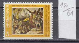 51K16 / 3460 Bulgaria 1985 Michel Nr. 3419 - Der Aufstand 1185; Gemalde Von G. Bogdanov - Histoire