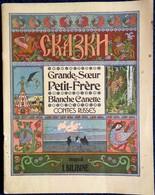 """Contes Russes -  """" Grande-Sœur Et Petit-Frère """" / """" Blanche Canette """" - Images De I. Bilibine - Éditions De La Farandole - Bücher, Zeitschriften, Comics"""