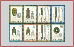 Cina China 1982 - Cat. 2492/99 (MNH **) Antiche Monete - Ancient Coins (008194) - 1949 - ... Repubblica Popolare
