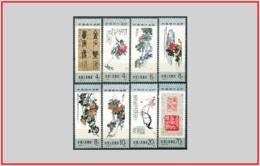 Cina China 1984 - Cat. 2669/76 (MNH **) Omaggio A Wu Changshuo - Tribute To Wu Changshuo (008119) - 1949 - ... Repubblica Popolare