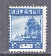 JAPANESE  OCCUP.  NETHERLANDS  INDIES  N 7  * - Netherlands Indies