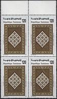 TUNISIE Poste 1209 ** MNH Tapis Tunisien Teppich - Tunisie (1956-...)