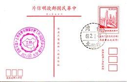 FORMOSE. Carte Pré-timbrée Avec Oblitération De 1969. - 1945-... Republic Of China