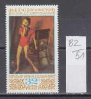 51K82 / 3629 Bulgaria 1987 Michel Nr. 3602 - MUSIC Junge Mit Mundharmonika; Von Nenko Balkanski  , Stadtgalerie Sofia - Altri