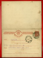 1927 RUSSIA UKRAINE STATIONERY DOUBLE CARD 3 KOP GOLD USED ODESSA TO SARATOV 846 - 1917-1923 Republic & Soviet Republic