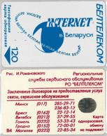 PHONE CARD - BIELORUSSIA (E33.2.4 - Belarus